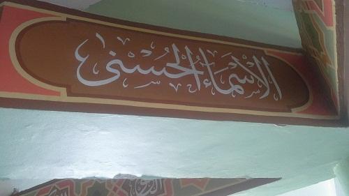 Tulisan Asmaul Husna pada salah satu sudut dinding Ruang Utama Shalat Masjid UI Depok (Universitas Indonesia Depok, Jumat 19 Agustus 2016)