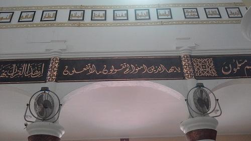 Kaligrafi dan Asmaul Husna terdapat pada Dinding ruang utama shalat Masjid Agung Babussalam Sabang Pulau Weh (Kamis 29 Desember 2016)