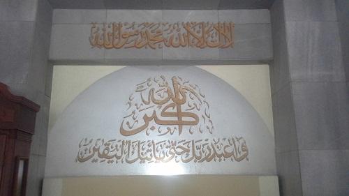 Kaligrafi yang tertera pada Dinding Depan Ruang Utama Shalat Masjid UI Depok (Universitas Indonesia Depok, Jumat 19 Agustus 2016)